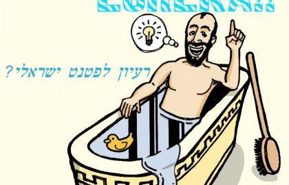 רישום קניין רוחני בישראל מעשה חכם?